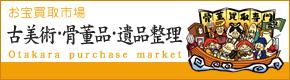 お宝買取市場:::古美術・骨董品・遺品整理